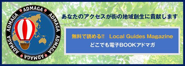 あなたのアクセスが街の地域創生に貢献します。無料で読める!! Local Guides Magazine。どこでも電子BOOKアドマガ
